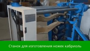 станок для изготовления ножек кабриоль