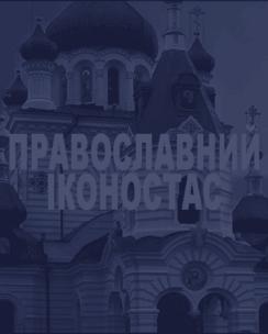 Православний Іконостас